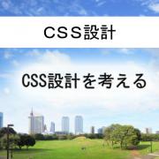 CSS設計:CSS設計を考える