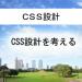 CSS設計(ルール)を考える