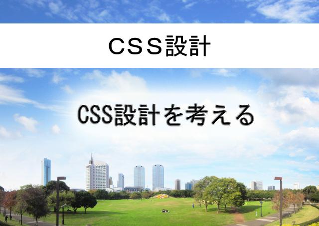 CSS設計(ルール)を考える – sparkle