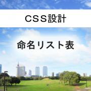 CSS設計ー命名リスト