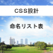 CSS命名リスト表